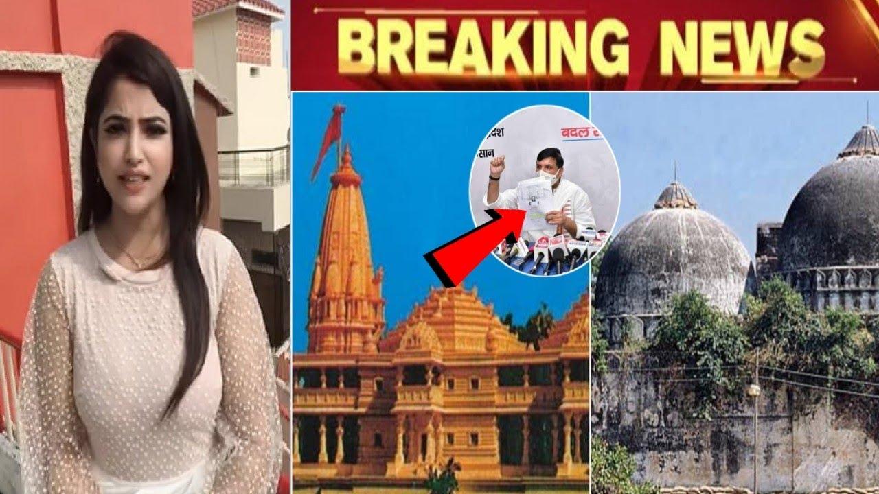 Ram mandir trust scam | sanjay singh | Roshni jaiswal news | viral news Ram mandir trust scam news