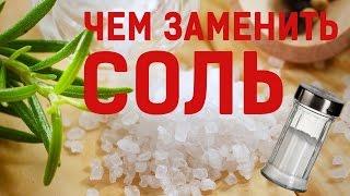 Вместо белой смерти - зелёная жизнь! Или чем можно заменить соль в пище!