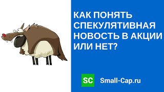 Вебинар Small-Cap.ru. Спекулятивные новости. 10/18/2015