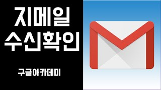 지메일 수신확인 / 읽음확인