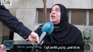 مصر العربية | بعد غلاء العدس.. إيه أرخص أكلة لست البيت؟