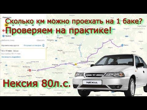 Сколько км можно проехать на 1 баке на дэу нексии?!? Эксперимент.