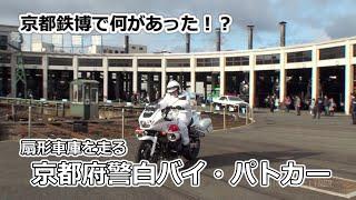 京都鉄道博物館・扇形車庫を走る白バイ・パトカー!