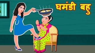 घमंडी बहु Arrogant Daughter-in-law |Hindi Kahaniya |Hindi Story-Hindi moral stories- Bedtime Stories