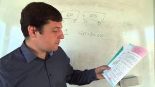 Математика 4 класс. 18 сентября. Текстовая задача