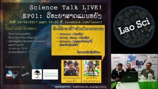 Science Talk LIVE! EP01: ວິທະຍາສາດແມ່ນຫຍັງ?