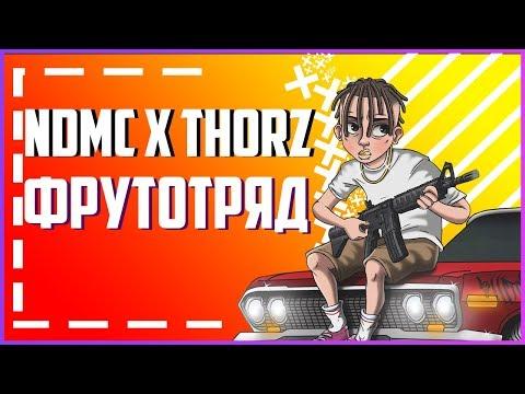 NDMC x Thorz - ФРУТОТРЯД КЛИП