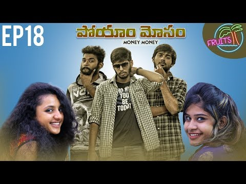 FRUITS - Telugu Web Series EP18 || పోయాం మోసం Money Money