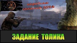Сталкер Народная солянка 2016 Пять хвостов для Толика.