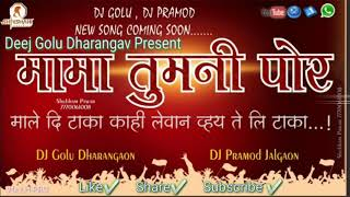 por uni lagin la ahirani song dj Mp4 HD Video WapWon