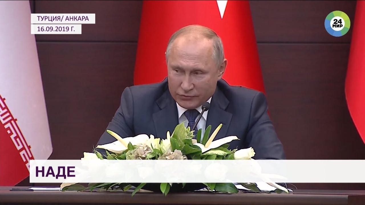 Путин предложил закупать новейшие комплексы ПВО у России