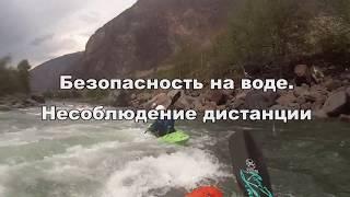 Школа каякинга Акваниндзя. Видео уроки. Безопасность на воде  Несоблюдение дистанции