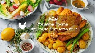 Приказна рецепта: Умната Грета и приказно вкусното пиле