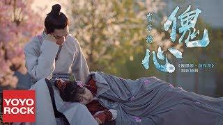 崔子格《傀心 Puppet Heart》【傀儡姬 · 彼岸花 Puppet · Equinox Flower OST電影插曲】官方高畫質 Official HD MV