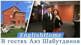 Курсы английского языка в Москве. В гостях Аяз Шабутдинов