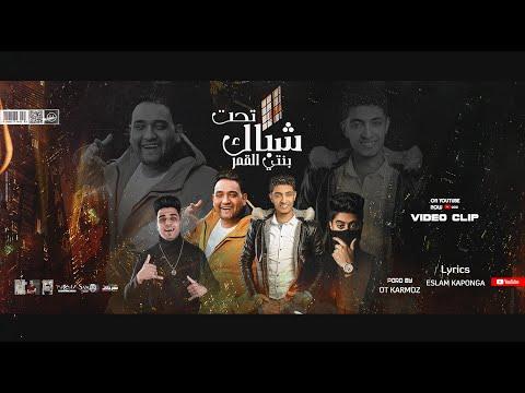 """حصرياً كليب مهرجان """" تحت شباك بنتي القمر """" ( صاحبي يا صاحبي يا نن عيني ) مودي امين - بودي النجم"""