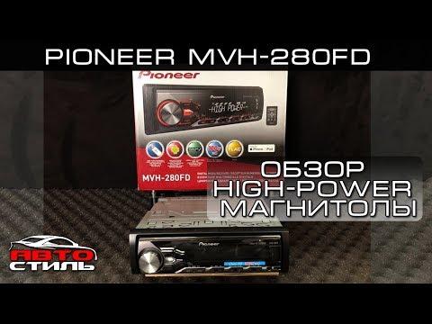 Pioneer MVH-280FD Обзор магнитолы