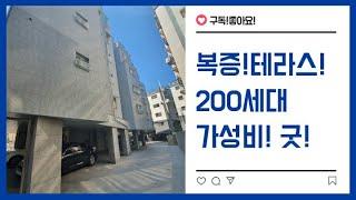 도봉구쌍문동신축빌라/대단지200세대 마지막 기회!