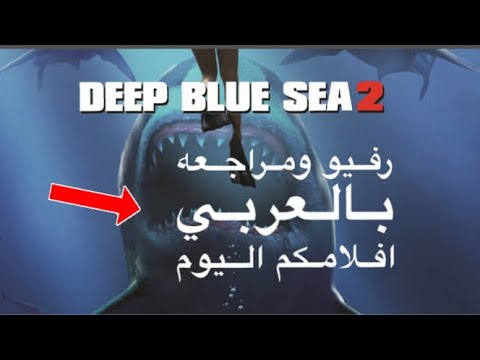Deep blue sea 2 | | رفيو فلم ديب بلو سي ٢ | | مراجعه بالعربي | Mp3