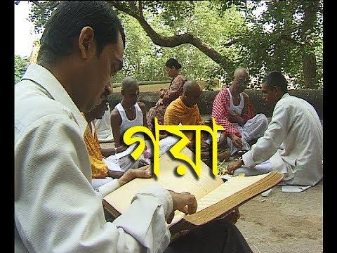 Gaya,  Bihar, Bharat Sevashram Sangha.....গয়াতে  কি ভাবে যাবেন ?