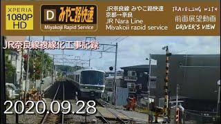 【字幕】【前面展望】JR奈良線みやこ路快速 京都→奈良【1080P】【HD】2020.09.28