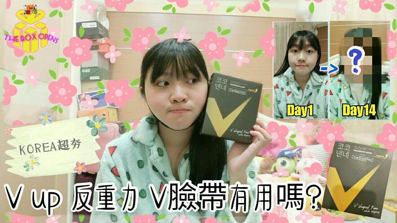 天生圓臉也有用?!韓國有夠夯的V-up 反重力 V臉帶真的有用嗎?~♡橘子♡[Unpacking]