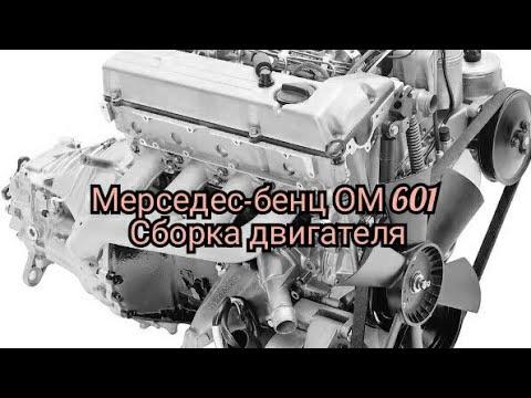 сборка двигателя мерседес-бенц ОМ 601 2,3 капитальный ремонт, от разборки до запуска