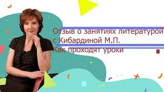 Отзыв о занятиях литературой с Кибардиной М.П | Как проходят уроки