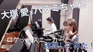 【大塚 愛×ハラミちゃん】まさかのコラボ!ハラミちゃんと「ロケットスニーカー」連弾してみた!