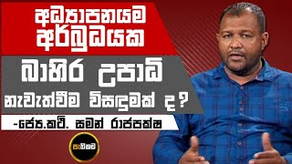 Pathikada| 23.09.2020 |Asoka Dias interviews Mr. Saman Rajapaksha, University of Kelaniya Thumbnail