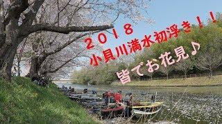 2018年満水の小貝川に浮いてきました♪ まぁ一発目は毎年恒例のお花見フ...