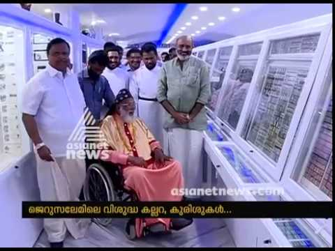 Unique Christian museum opens in  vattappara Thiruvananthapuram