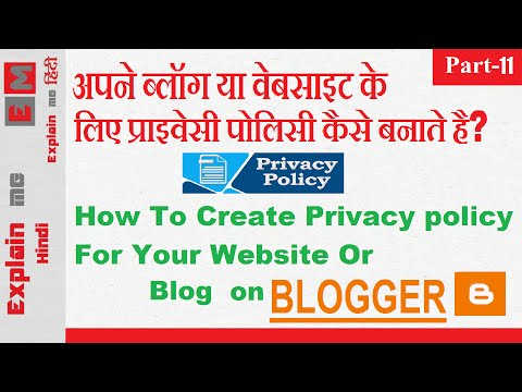 How to create privacy policy for your blog or Website [Tutorial] Step By Step Part-11 Hindi/Urdu
