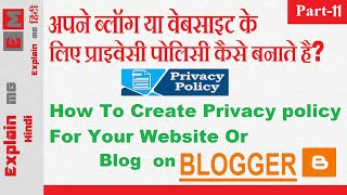 How to create privacy policy for your blog or Website [Tutorial] Step By Step Part-11 Hindi/Urdu Mp3