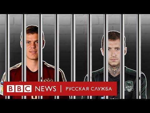 Кокорин и Мамаев получили сроки: вернутся ли они на поле?