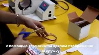 Печать на чашке(sublim.in.ua., 2014-05-30T20:05:34.000Z)