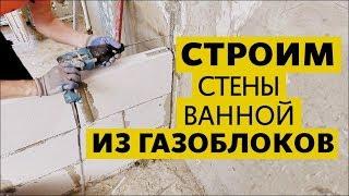 видео Перегородка в ванной комнате