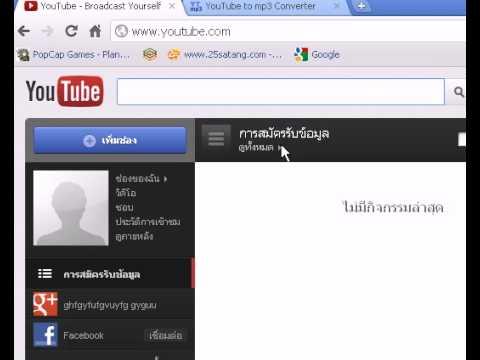 วิธีโหลด mp3 จาก youtube