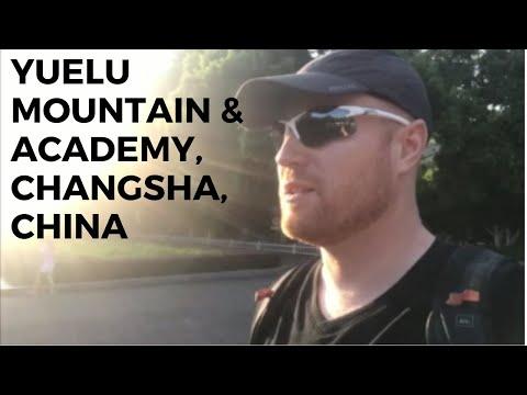 Yuelu Mountain & Academy, Changsha, China Walkabout 岳麓山 岳麓书院  長沙市