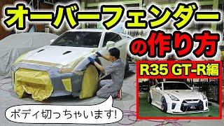 【クルマのカスタム雑学 #05】R35 GT-Rでオーバーフェンダーの作り方を解説します!|KUHL Racing NISSAN R35 GT-R WIDE BODY