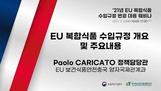 ['21년 EU복합식품 수입규정 변경 대응 웨비…