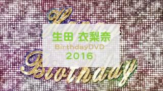 モーニング娘。'16生田衣梨奈19歳の記念すべきバースデーDVDが発売! バ...