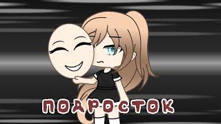 "Мини-фильм ""Подросток"" // Gacha life // на русском"