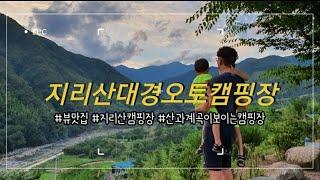 """지리산캠핑장/지리산대경오토캠핑장/예약하기힘든 """"…"""