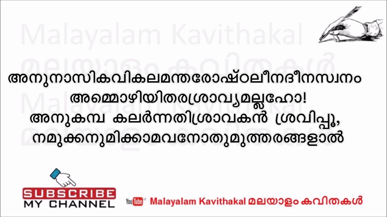 Karuna kavitha with lyrics   karuna poem with lyrics