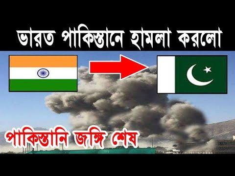 ভারত প্রতিশোধ নিলো পাকিস্তানি জঙ্গি শেষ করে //Facts About Indian Army//Bengali