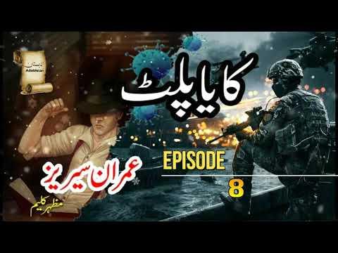 Kaya Palat | Ep8 | Imran Series | Mazhar Kaleem Spy Fiction Jasoosi Novel