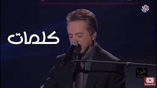 كلمات مروان خوري يغني لماجدة الرومي - Kalimat Marwan Khoury