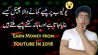 How to Make Money on Youtube in 2018 || Youtube Earning In detail