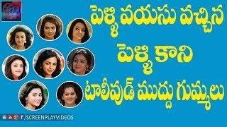 Unmarried telugu heroines 2017 tollywood heroines age    latest cinema news